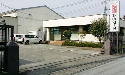 山梨中央工場
