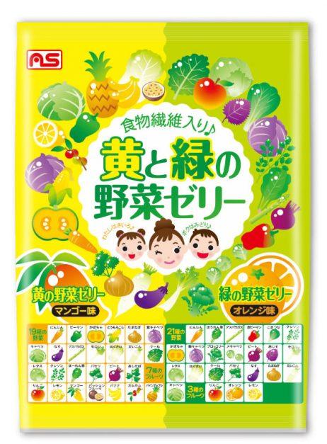 黄と緑の野菜ゼリー18個